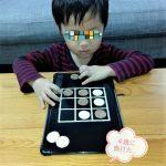 手作りのおもちゃ「○×ゲーム」で子供と遊ぼう!