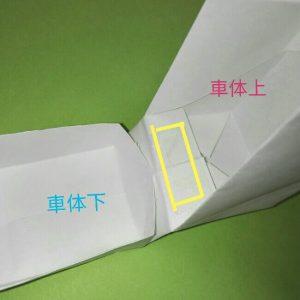 折り紙の折り方+ゴミ収集車(立体) 組立1