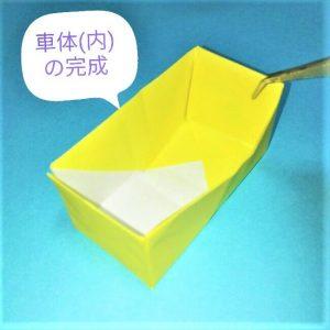 折り紙の折り方+立体ブルドーザー 内(9)