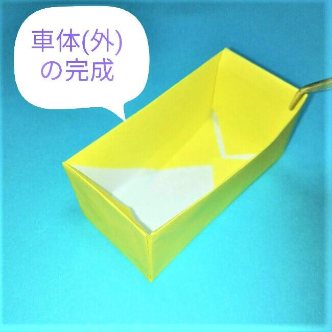 折り紙の折り方+立体ブルドーザー 外9-2