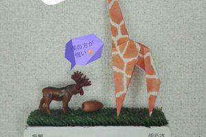 折り紙1枚「キリン」立体の折り方 17